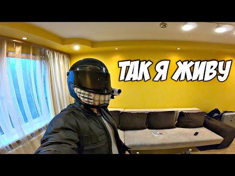 Как и Где живет PilotZX6R   Показал Свою Квартиру   Рум Тур