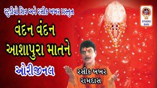 VANDAN VANDAN ASHAPURA MATNE (ORIGINAL), SINGER-HEMANT CHAUHAN | Ashapura Maa Na Garba-Songs-Bhajan