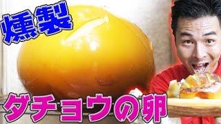 【世界最大くんたま】ダチョウの卵をゆで卵にして燻製にする! thumbnail