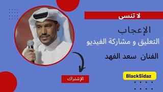 Download الفنـان سعـد الفهـد   يا نـاكـر المـعـروف MP3 song and Music Video