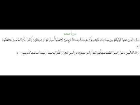 SURAH AL-MAEDA #AYAT 8-10: 17th December 2020