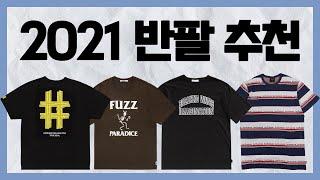 남자 반팔 4종 추천(2탄) / 남자 여름 티셔츠 추천