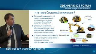 видео Системная инженерия
