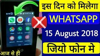 JioPhone Whatsapp Update News-इस दिन को मिलेगा Whatsapp जियो फोन मे   JioPhone Youtube Bad News