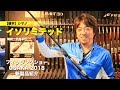 【シマノ・磯竿新製品】イソリミテッド【フィッシングショーOSAKA2018】