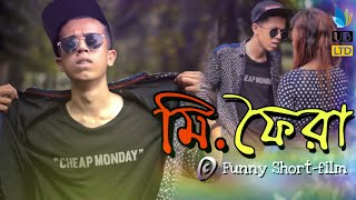 মি.ফৈরা || Mr.foira || Bangla Funny Video 2019 || Durjoy Ahammed Saney || Saymon Sohel
