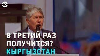 Допрос Атамбаева: попытка №3 | АЗИЯ | 18.07.19