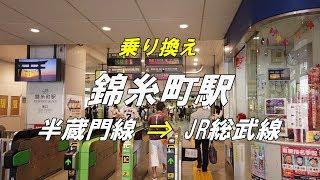 【乗り換え】 錦糸町駅 「東京メトロ 半蔵門線」から「JR総武線(南口改札)」