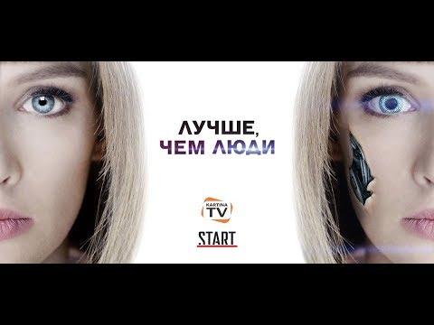 «Лучше, чем люди»: эксклюзивная премьера сериала c Паулиной Андреевой