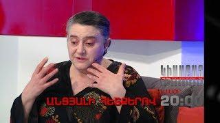 Kisabac Lusamutner anons 12.09.17 Ancyali Hetqerov