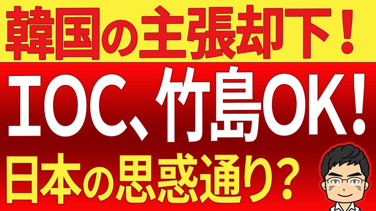 韓国の主張受け入れられず!東京五輪HPの竹島表記でIOCからお墨付き。もしかして、日本側の思惑通りなんですかね?
