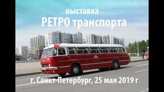 Выставка ретро транспорта   :  г. Санкт-Петербург, 25 мая 2019 г
