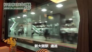 【瑞風の車窓から】高槻付近→大阪駅到着 車窓&車内放送ほぼノーカット|The View of Luxury train