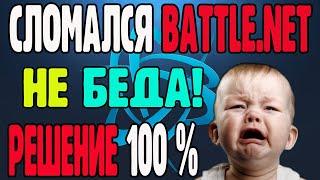Не работает Battle.net!?(РЕШЕНИЕ 100%)