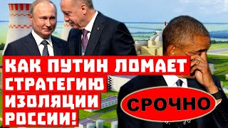 Срочно Турция наша Как Путин сливает стратегию изоляции России