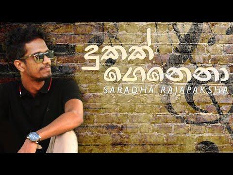 dukak-genena-mathaka-raduna-(දුකක්-ගෙනෙනා-මතක-රැඳුනා)-cover-by-saradha-rajapaksha