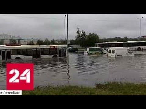 Смотреть Петербург поплыл: мощнейший ливень превратил улицы города в реки - Россия 24 онлайн