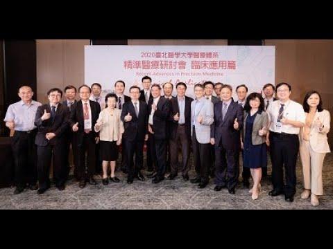 2020 臺北醫學大學醫療體系 精準醫療研討會-臨床應用篇