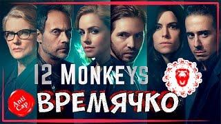 •12 обезьян• ◀[Мини обзор сериала]▶
