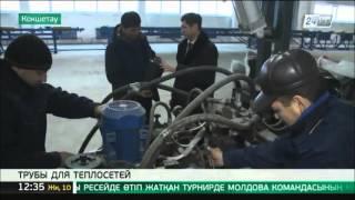 В Кокшетау планируют выпускать трубы для теплотрасс(, 2016-01-10T06:48:05.000Z)