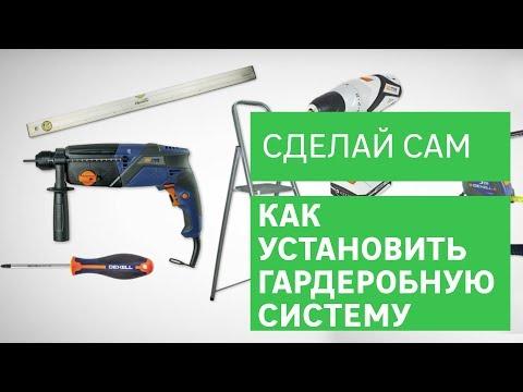 купить гардеробную систему в новосибирске