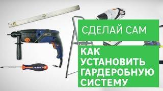 Как установить гардеробную систему(, 2015-03-19T14:57:13.000Z)
