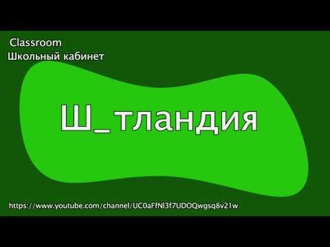 Русский язык || Словарный диктант 5 класс 2 часть (20 слов) || Classroom Школьный кабинет