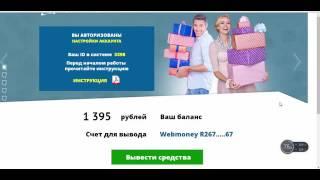 За каждый клик платит 1 рубль! Заработок БЕЗ ВЛОЖЕНИЙ! Проект Justrub!