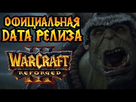 Релиз Warcraft 3 Reforged перенесли. Новая информация от Blizzard