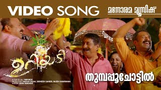 Thumbappoo Chottil   URIYADI   FFF & Fifty Six Cinemas   A J Varghese   Ishaan Dev