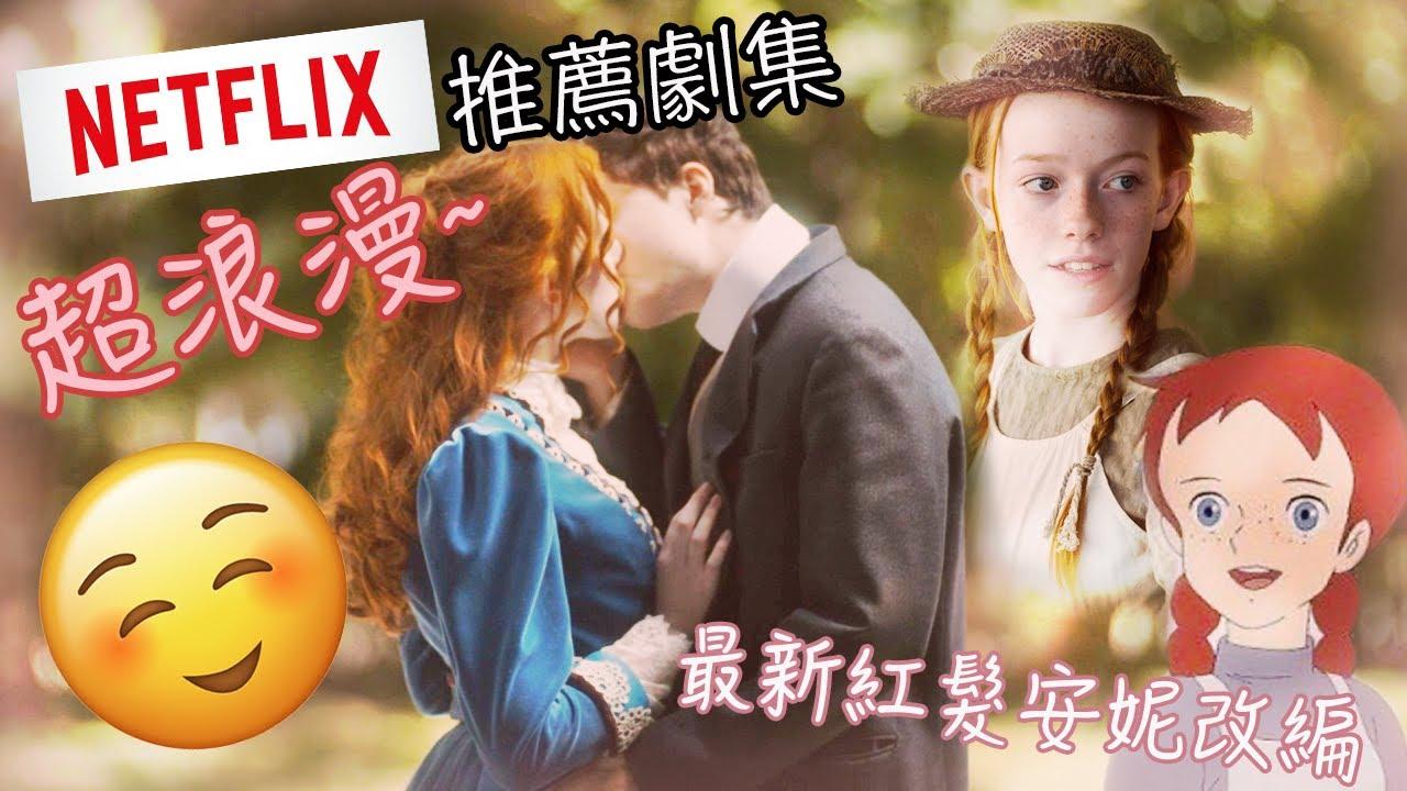 【Netflix推薦】當紅髮安妮加入政治正確的元素是怎樣? 《勇敢的安妮》Anne With An E | 兩小無猜的愛情故事 | 使人 ...