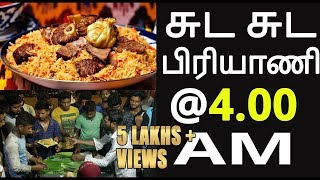 Chennai 4am சுட சுட பிரியாணி I 4am Biriyani Shop I Biriyani Lovers I The Rooster News