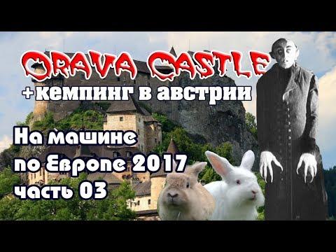 видео: На машине по Европе (часть 3)  Словакия, orava castle, кемпинг в Австрии