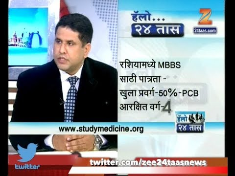 Hello 24 Taas | Dr Suhas Mane On MBBS In Russia | 7th August 2017