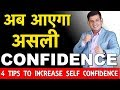 Confidence kaise Badhaye | How to build self confidence | Anurag Rishi