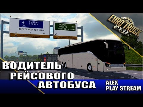 Euro Truck Simulator 2●Водитель рейсового автобуса: Москва - Ростов-на-Дону