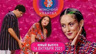 Новый Женский Квартал 2021 — Полный выпуск от 16 октября. ЮМОР и ПРИКОЛЫ