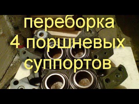 переборка четырех поршневых суппортов сурф130