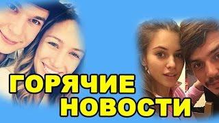 Ашмарины вернутся, свадьбы Артёмовой не будет! ДОМ 2 НОВОСТИ ЭФИР 24 ФЕВРАЛЯ, ondom2.com