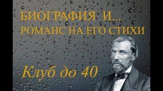 Поэт Иван Никитин 1824-1861