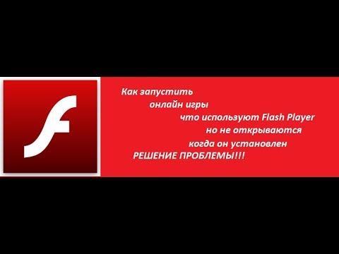 Не запускаются игры с Adobe Flash Player?Решение тут!