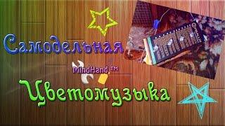 Самодельная цветомузыка на кт805(Група в ВК- http://vk.com/club82612394 Всем привет. В этом видео я вам покажу как сделать самодельную цветомузыку на..., 2015-02-12T23:12:16.000Z)