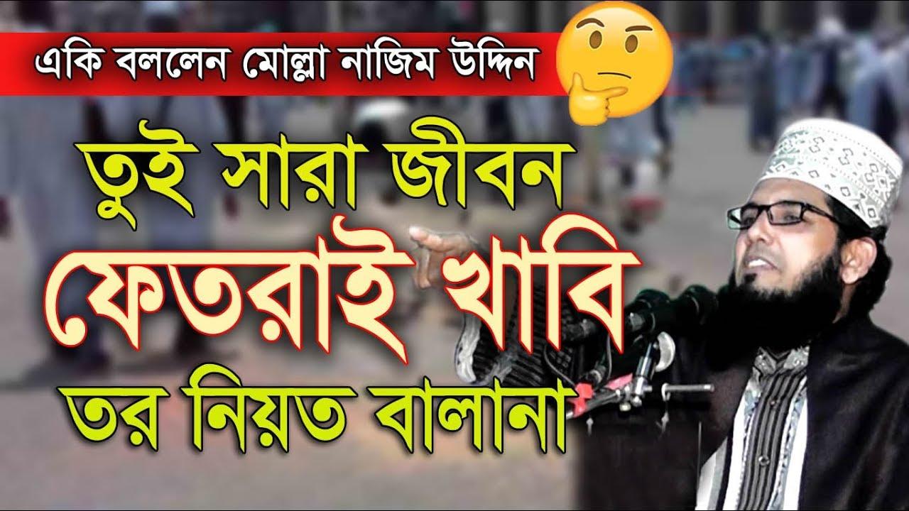 তুই সারা জীবন ফেতরাই খাবি, তর নিয়ত বালানা।Molla nazim uddin। Rose Tv24 Presents