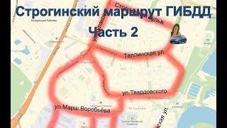 Маршрут ГИБДД Строгино 2018 Часть 2 Автоинструктор Анна