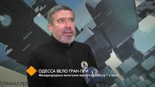 В Одессу возвращаются международные велогонки