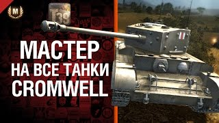 Мастер на все танки №74: Cromwell - от Tiberian39 [World of Tanks]