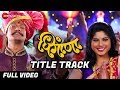 Dhingana Title Track Full Video Priyadarshan Jadhav Prajakta Hanamghar Anand Shinde mp3