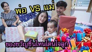 พ่อ VS แม่ ของขวัญชิ้นไหนโดนใจลูก !
