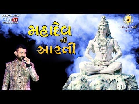 Mahadev Ni Aarti | Best Of Rahul Mehta | 04 | Sahiyar Club | Live Dandiya 2017