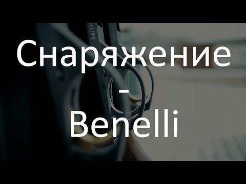 Славная Охота - Выбор снаряжения - Ружья - Benelli